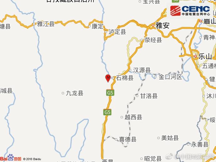 四川雅安发生4.3级地震 震源深度11千米