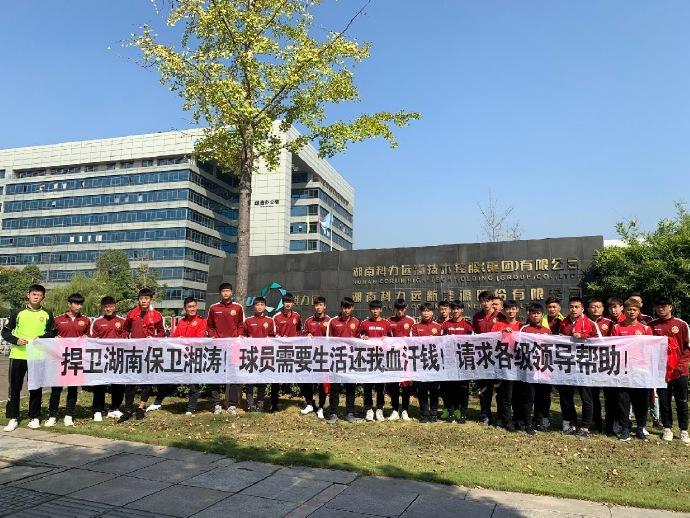 中乙叒曝欠薪:湖南湘涛球员集体讨薪,请求领导帮助