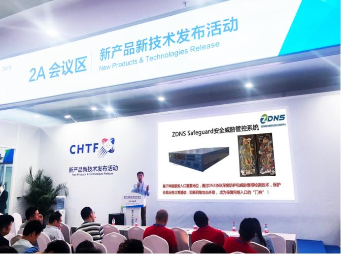 深圳高交会ZDNS发布域名服务安全威胁管控系统 为互联网入口保驾护航