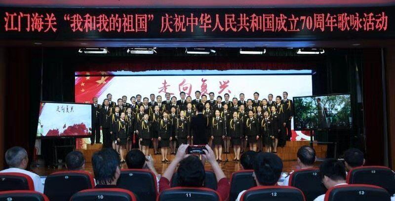 江门海关举办庆祝新中国成立70周年歌咏活动