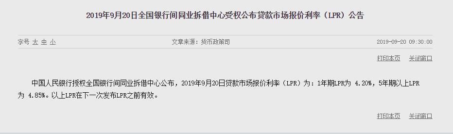 9月20日LPR通知布告 滥觞:央止民网