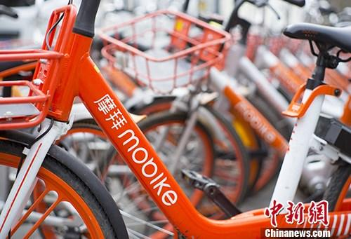 资料图:北京街头停放的大量摩拜共享自行车。中新社记者 侯宇 摄