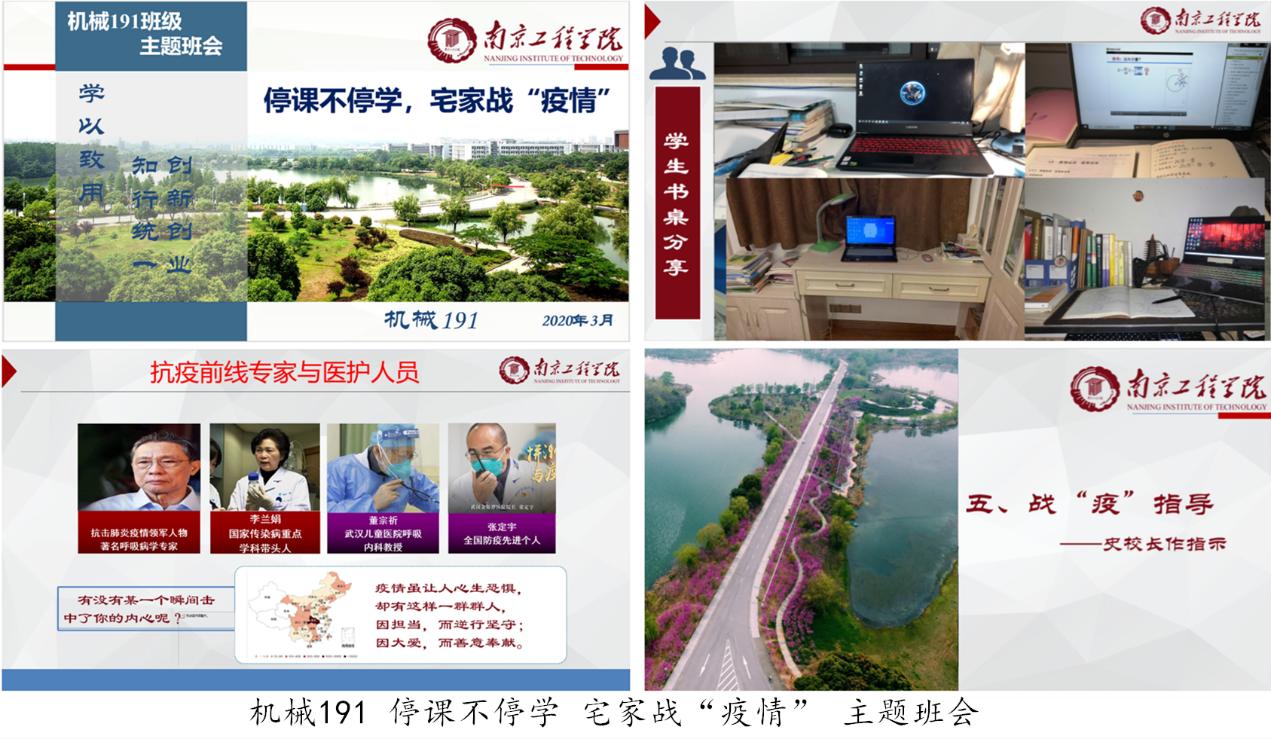 南京工程学院:相聚云端 齐心战疫