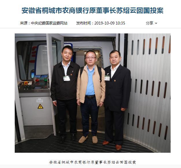 不良率达12% 安徽桐城农商行原董事长回国投案自首