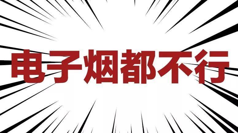 在公交站吸电子烟?深圳开出内地第1张罚单!