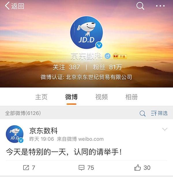 京东数科的官方微博。