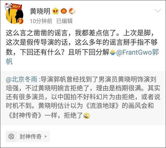 清明节手抄报�:(�yil_因片酬档期拒演《流浪地球》?黄晓明回应