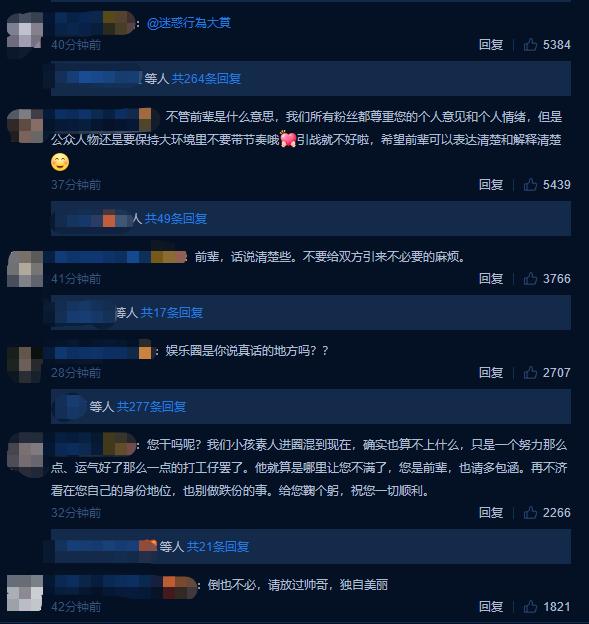 """夏凡深夜发文嘲讽肖战""""啥也不是""""后安静删文"""