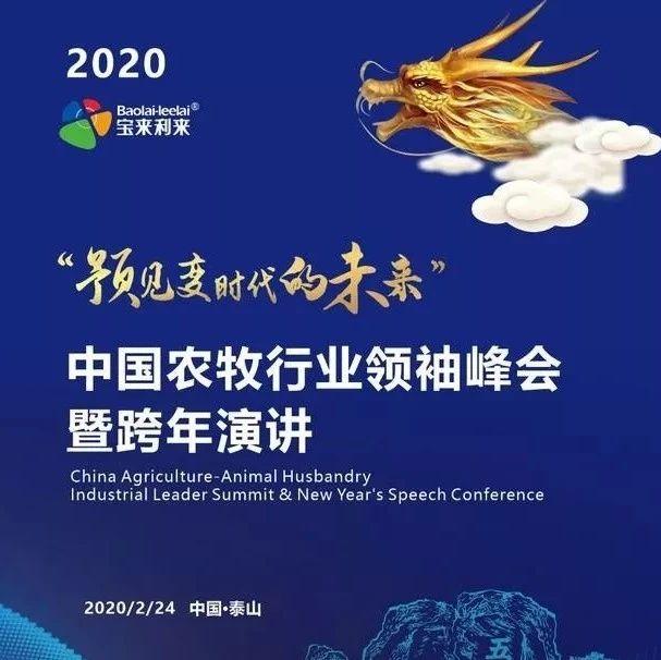 """2020""""预见变时代的未来""""中国农牧行业领袖峰会暨跨年演讲,真诚期待您莅临"""