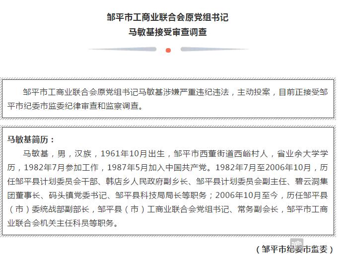 主动投案!邹平市工商业联合会原党组书记马敏基接受审查调查