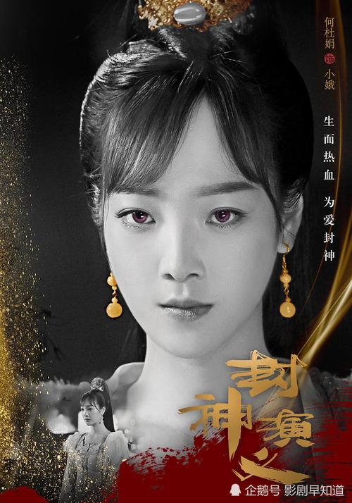 赢过娜扎,热巴的她出演《封神演义》田小娥,怒斥商纣王身份成迷