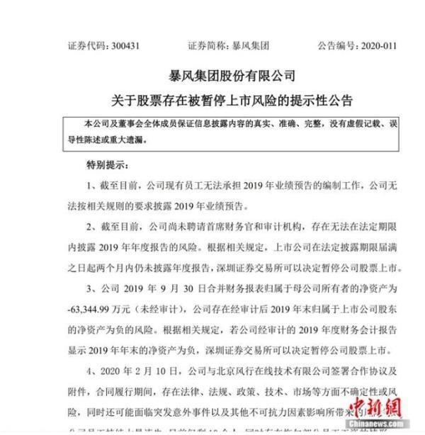 暴风集团被裁决向上海歌斐支付4.7亿