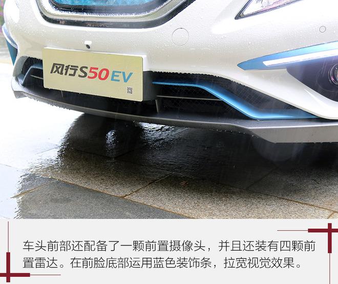 摆脱续航焦虑/里程大幅提升 试驾新款风行S50EV