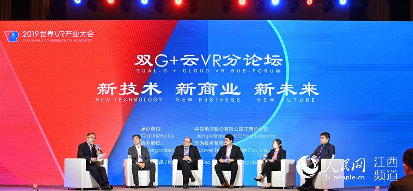 """中国电信携手华为联合举办""""双G 云VR""""分论坛"""