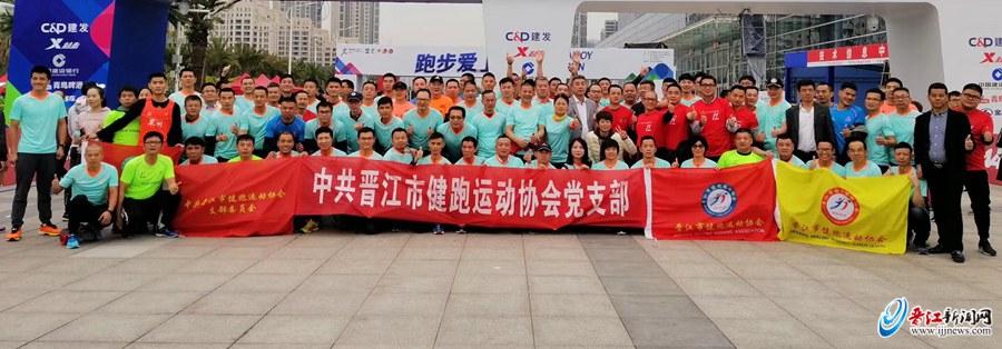 晋江市健跑协会:投身志愿者服务 为晋马保驾护航
