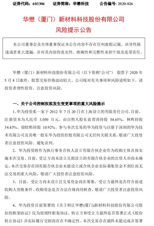"""""""奇葩""""涨停后 华懋科技再称控"""