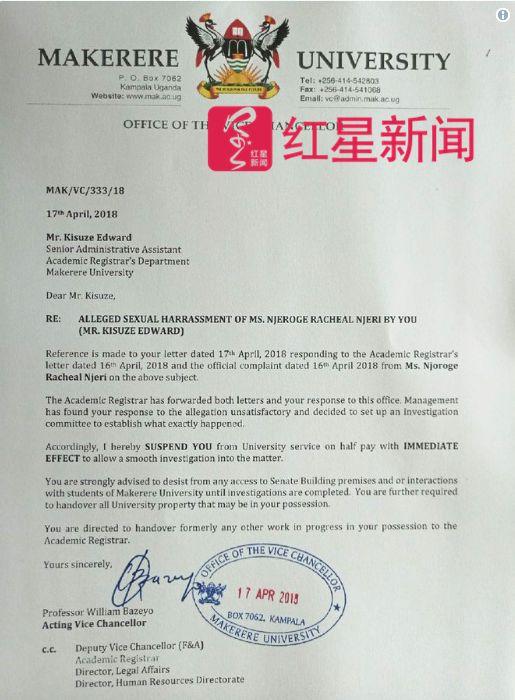 ▲乌干达麦克雷雷大学对被指控员工的停职通知 图据CNN