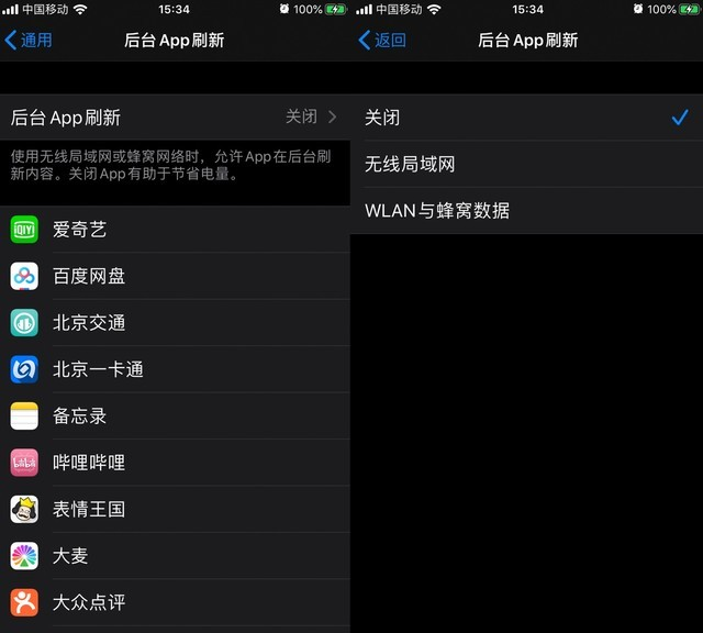 iOS 13 超详细省电设置攻略