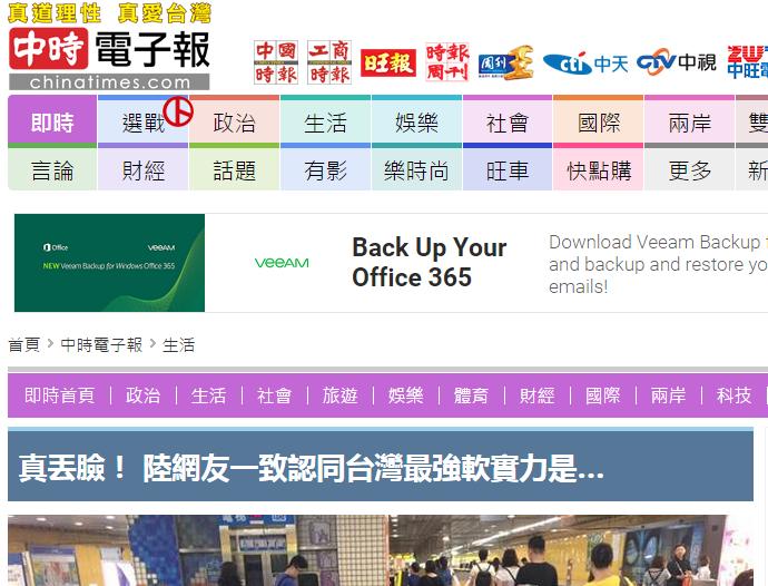 """台湾""""中时电子报""""截图"""