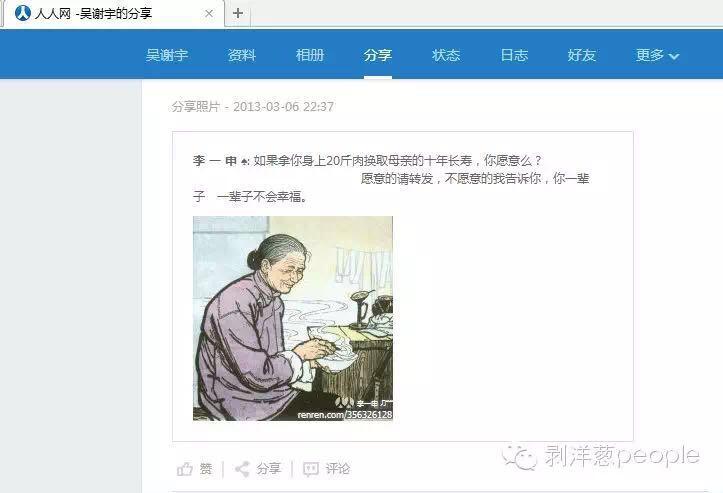 吴谢宇常在人人网上,表达对母亲的爱