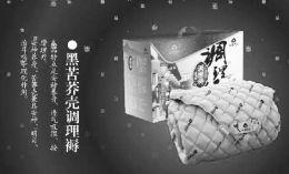 山西广灵荞宝走出国门送健康