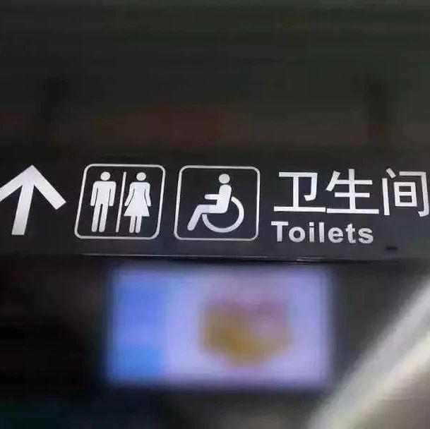 """深圳3条地铁线厕所改造中,收好这份地图才不怕""""突发状况""""…"""
