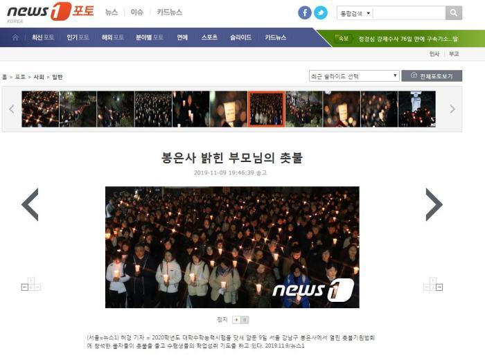 韩国高考临近55万人 家长举蜡烛连夜祈祷