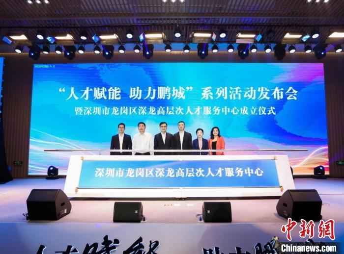 深圳首家服务高层次人才的民办非企业组织成立