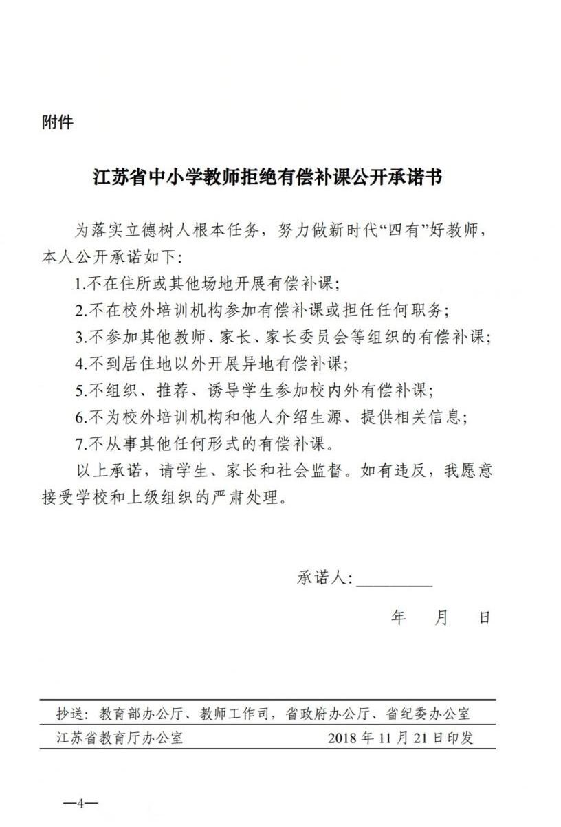 《江苏省中小学教师拒绝有偿补课公开承诺书》