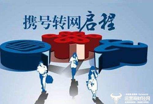 福建三大运营商携号转网新情况