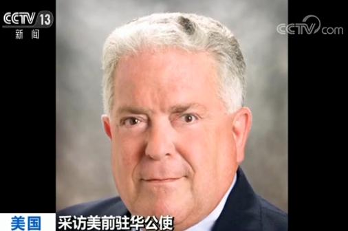 美前驻华公使:美频退群不明智 对华施压难奏效|弗里曼|美国经济