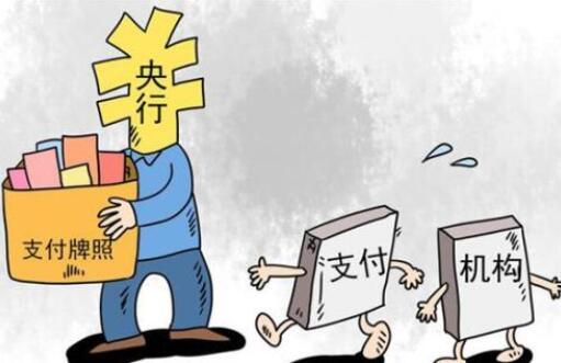 支付牌照买卖江湖:最高叫价30亿 互联网支付最贵