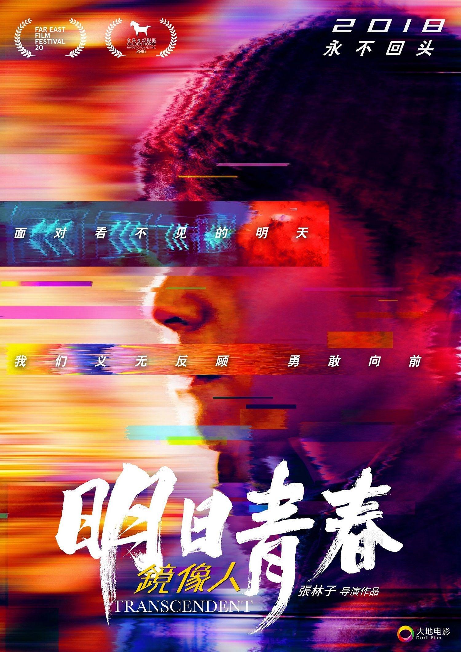 《镜像人·明日青春》首曝预告 打造青春片新类型
