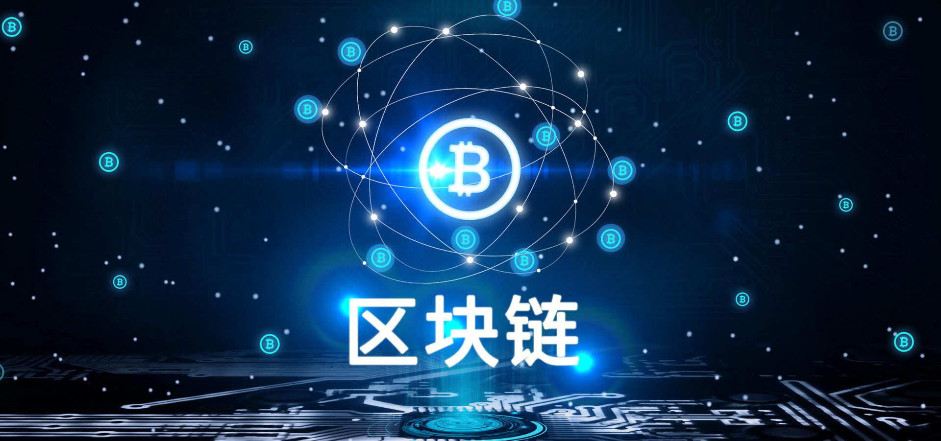 国家网信办发布第二批境内区块链