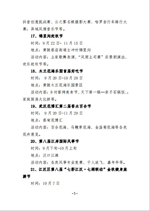 """2018武汉国际旅游节菜单出炉 33道""""旅游大餐""""震撼来袭"""