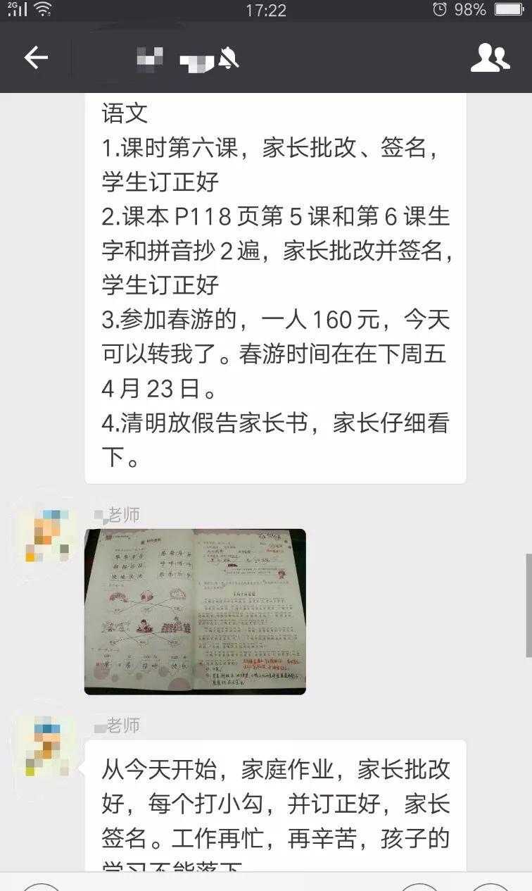 这位家长怒了:班主任让我们批作业 自己忙做微商(责编保举:数学试题jxfudao.com/xuesheng)