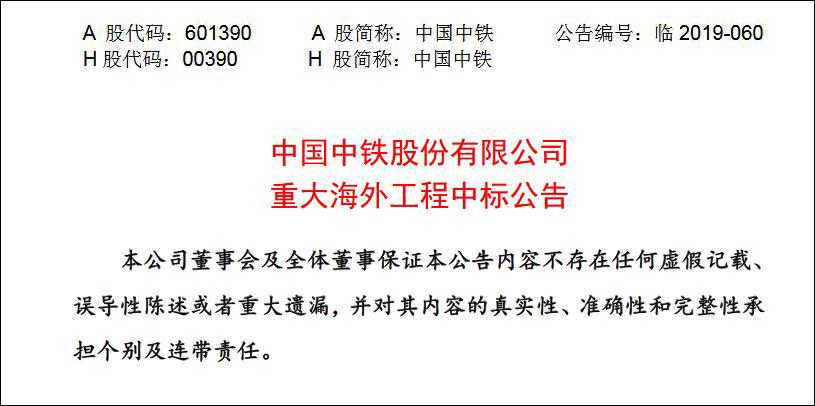 中国中铁中标57.8亿所罗门群岛金
