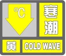 市气象台发布寒潮预警:未来24小时乌鲁木齐最低气温将下降10℃
