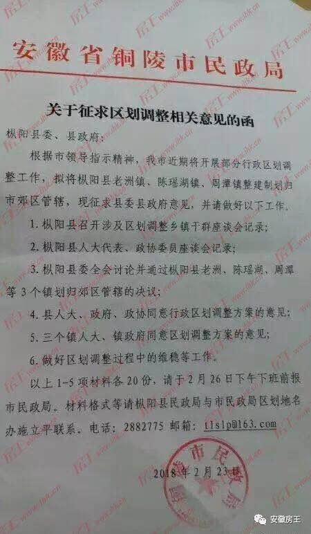 安徽枞阳县三镇拟整建制划归铜陵市郊区管辖均在县域东部