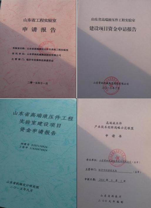 常林集团部分科研项目申请书封面。