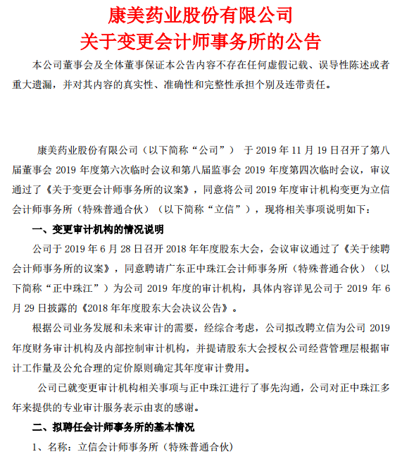 ST康美拟聘立信为审计机构:对正中珠江专业服务感谢