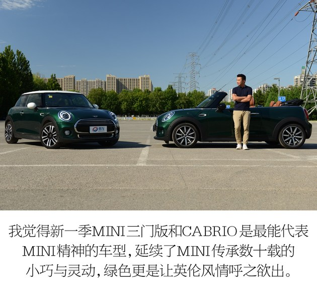 """MINIer""的新礼物 体验新一季MINI三门版&CABRIO"
