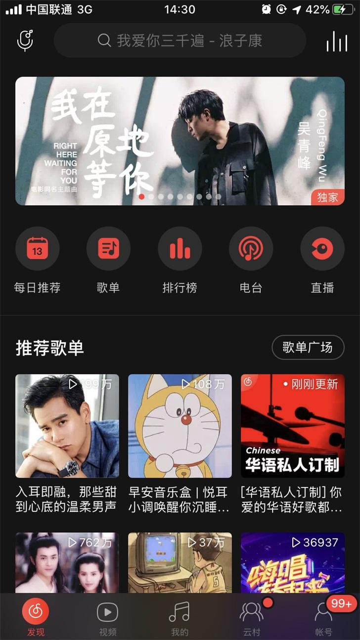网易云音乐App更新:正式适配iOS 13黑暗模式