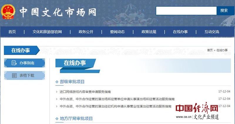 """中国文化市场网的""""在线办事""""栏目中,部级审批项目已经不见国产游戏备案相关的内容。邵希炜截图"""
