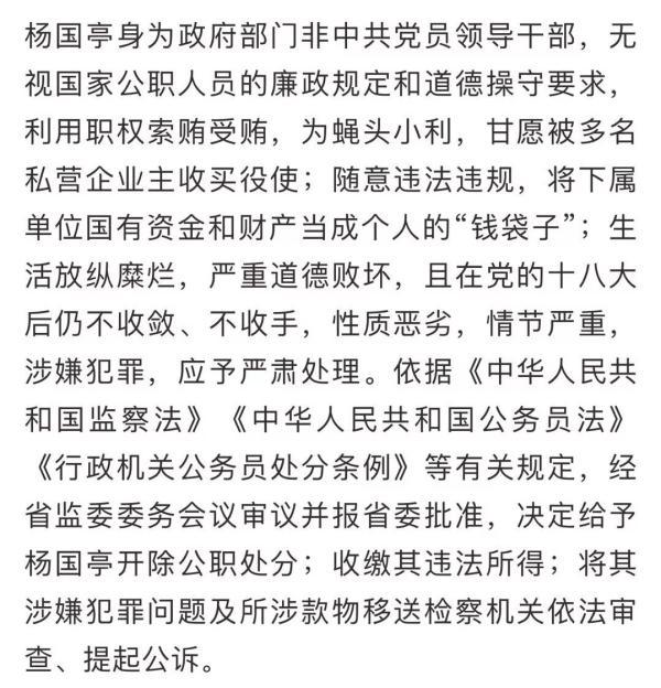黑龙江原林业厅长杨国亭被开除公职:大搞权色交易