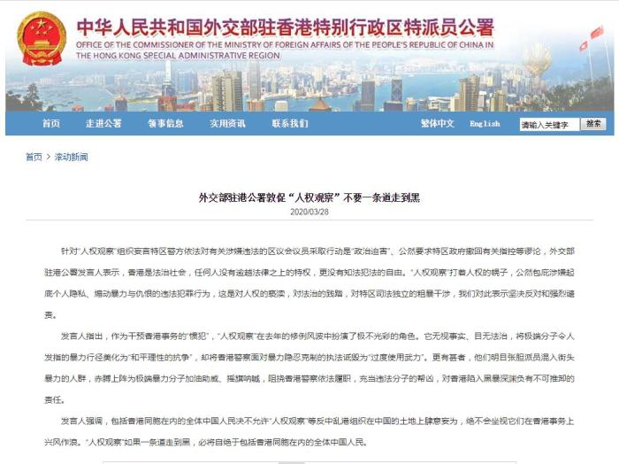 """外交部驻港公署敦促""""人权观察""""不要一条道走到黑图片"""