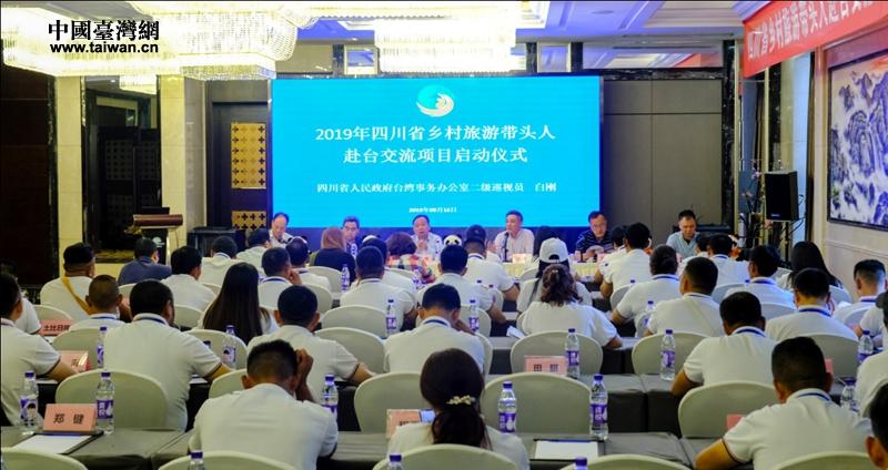 四川启动2019年乡村旅游带头人赴台交流项目