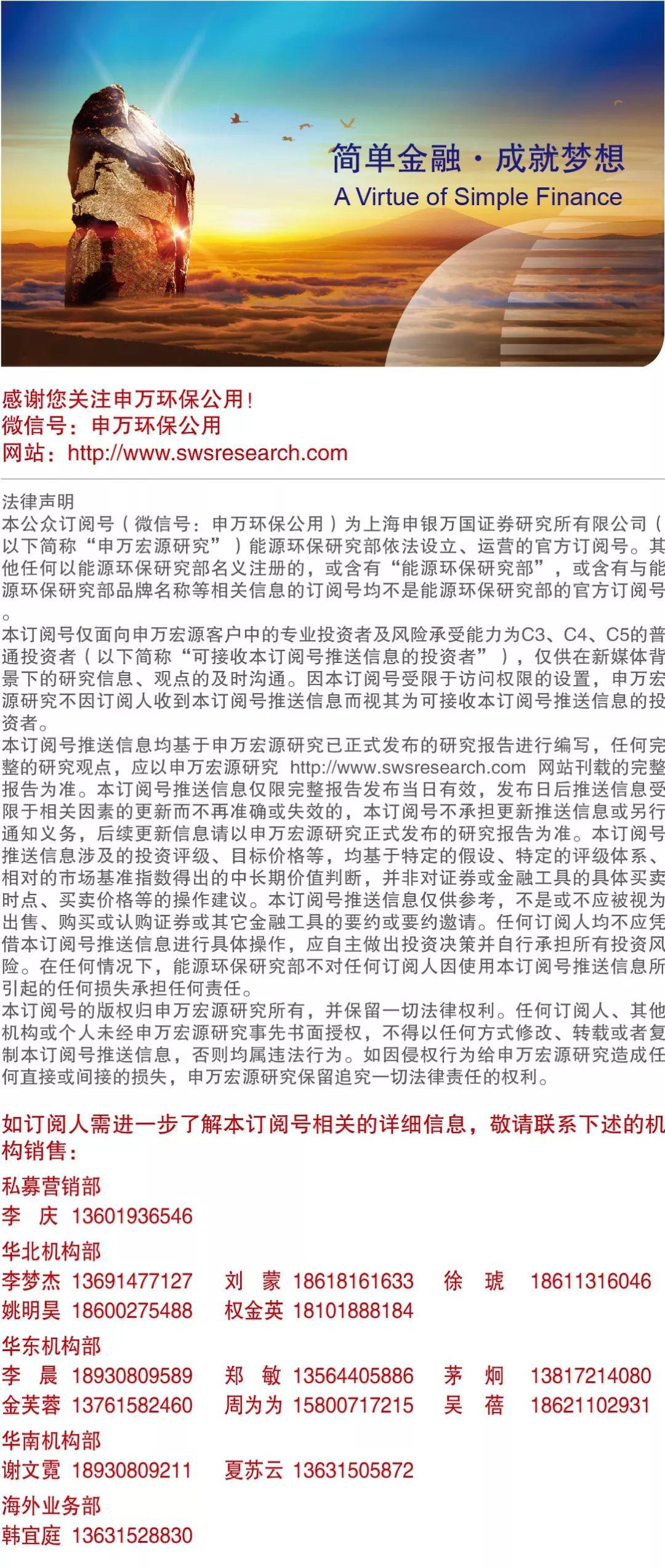 【申万公用环保】韶能股份(000601)三季报业绩大增 投资氢能源项目拓展产业链