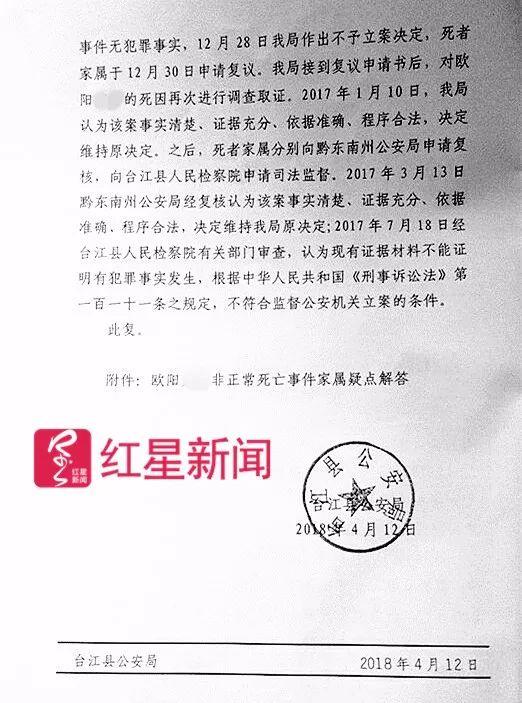 ▲台江县公安局出具的疑点解答(部分)受访者供图