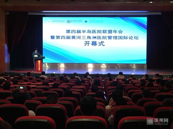 第四届黄河三角洲医院管理国际论坛在滨召开